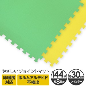 やさしいジョイントマット 約8畳(144枚入)本体 レギュラーサイズ(30cm×30cm) ミント(ライトグリーン)×イエロー(黄色) 〔クッションマット 床暖房対応 赤ちゃんマット〕