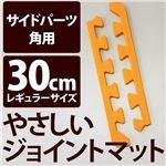 やさしいジョイントマット 角用単品サイドパーツ レギュラーサイズ(30cm×30cm) オレンジ単色 〔クッションマット カラーマット 赤ちゃんマット〕の詳細ページへ