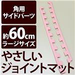 やさしいジョイントマット 角用単品サイドパーツ ラージサイズ(60cm×60cm) ピンク単色 〔大判 クッションマット カラーマット 赤ちゃんマット〕の詳細ページへ
