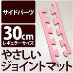 やさしいジョイントマット 真中用単品サイドパーツ レギュラーサイズ(30cm×30cm) ピンク単色 〔クッションマット カラーマット 赤ちゃんマット〕の詳細ページへ