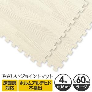 やさしいジョイントマット ナチュラル 4枚入 ラージサイズ(60cm×60cm) ホワイトウッド(白 木目調) 〔大判 クッションマット 床暖房対応 赤ちゃんマット〕