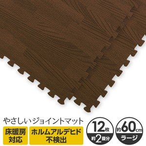 やさしいジョイントマット ナチュラル 12枚入 ラージサイズ(60cm×60cm) ダークウッド(木目調) 〔大判 クッションマット 床暖房対応 赤ちゃんマット〕