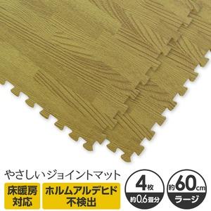 やさしいジョイントマット ナチュラル 4枚入 ラージサイズ(60cm×60cm) ナチュラルウッド(木目調) 〔大判 クッションマット 床暖房対応 赤ちゃんマット〕