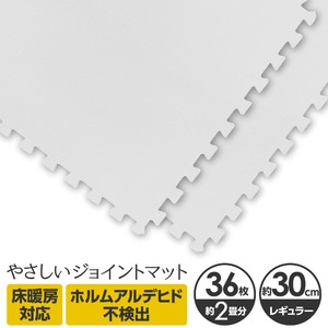 やさしいジョイントマット 約2畳(36枚入)本体 レギュラーサイズ(30cm×30cm) ホワイト(白)単色 〔クッションマット 床暖房対応 赤ちゃんマット〕
