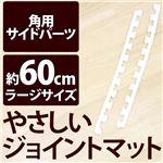 やさしいジョイントマット 角用単品サイドパーツ ラージサイズ(60cm×60cm) ホワイト(白)単色 〔大判 クッションマット カラーマット 赤ちゃんマット〕の詳細ページへ