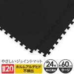 極厚ジョイントマット 2cm 4.5畳 大判 【やさしいジョイントマット 極厚 約4.5畳(24枚入)本体 ラージサイズ(60cm×60cm) ブラック(黒)】 床暖房対応 赤ちゃんマットの詳細ページへ
