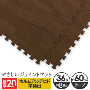 極厚ジョイントマット 2cm 8畳 木目調 大判 【やさしいジョイントマット ナチュラル 極厚 約8畳(36枚入)本体 ラージサイズ(60cm×60cm) ダークウッド(ブラウン 木目調)】床暖房対応 赤ちゃんマット