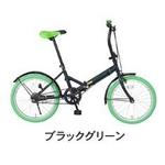 20インチ折畳自転車カラーモデル ブラック×グリーン
