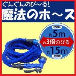 【軽い!伸びる!節水!】魔法のホース 3〜15M
