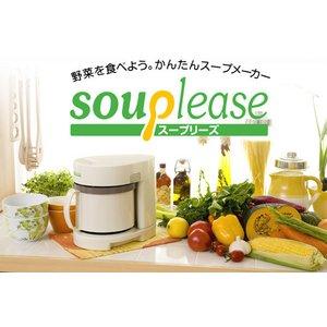 【自宅で簡単 全自動スープメーカー】Souplease(スープリーズ) ZSP-1