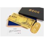 純金箔一万円札プレミアムカード&純金箔天保壱両小判セットの詳細ページへ