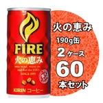 キリン FIREファイア 火の恵み 190g缶 60本セット