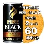 キリン FIRE ファイア ブラック 手摘み完熟豆 185g缶 60本セット