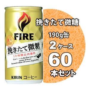 キリン FIRE ファイア 挽きたて微糖 190g缶 60本セット