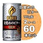 キリン FIRE ファイア 目覚めのビター 深煎り 185g缶 60本セット