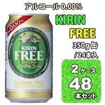 キリン FREE フリー 350ml缶 48本セット