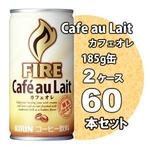キリン FIRE ファイア カフェオレ 185g缶 60本セット