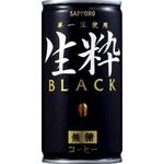サッポロ 生粋  BLACK無糖 190g缶 60本セット
