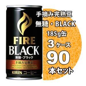 キリン FIRE(ファイア) ブラック 手摘み完熟豆 185g缶 90本セット