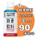 サントリー 鉄骨飲料 200mlPET 90本セット【特定保健用食品】