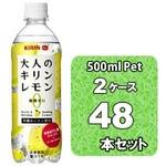 キリン 大人のキリンレモン 500mlPET 48本セット