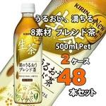 キリン 生茶 朝のうるおうブレンド茶 500mlPET 48本セット