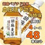 サントリー 胡麻麦茶 1LPET 48本セット【特定保健用食品】