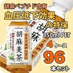サントリー 胡麻麦茶 350mlPET 96本セット【特定保健用食品】の詳細ページへ