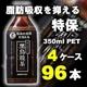 サントリー 黒烏龍茶  350mlPET 96本セット (4ケース) 【特定保健用食品】