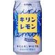 キリン キリンレモン オリジナル 350g缶 48本セット