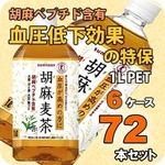 サントリー 胡麻麦茶 1LPET 72本セット 【特定保健用食品】 (6ケース)の詳細ページへ