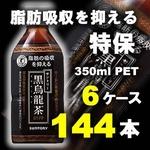 サントリー 黒烏龍茶 350mlPET 144本セット 【特定保健用食品】 (6ケース)