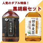 黒胡麻セット 黒烏龍茶(1L×36本)+胡麻麦茶(1L×36本) 計72本セット