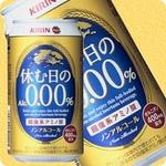 キリン 休む日のAlc.0.00% 350ml缶 144本セット (6ケース)
