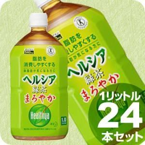 花王 ヘルシア緑茶 まろやか 1LPET 24本セット (2ケース) 【特定保健用食品】