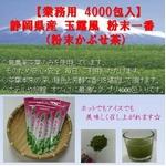 【業務用】玉露風 粉末一番(かぶせ茶) 4000包入