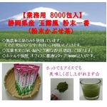 【業務用】玉露風 粉末一番(かぶせ茶) 8000包入