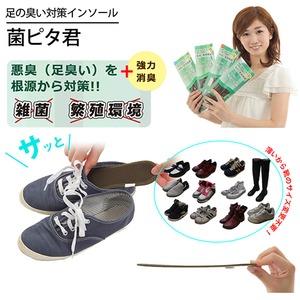 足臭い対策インソール(靴の中敷) 菌ピタ君(26.5〜27cm)×4足