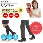 足臭い対策靴下 リンマー(男性用Lサイズ,26〜28cm) 4足セット