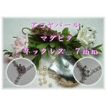 アコヤパールネックレス 7.0mm(マグピタ)の詳細ページへ