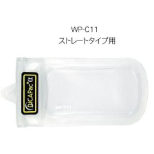 ディカパックα 携帯電話 iPhone 防水・防塵ケース WP-C11(ストレートタイプ用)