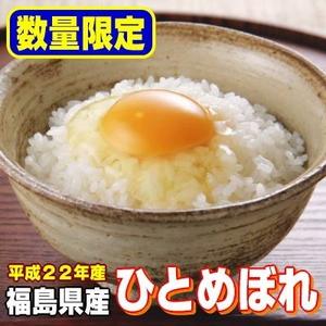 【味と価格に自信アリ!平成22年産】 福島県産ひとめぼれ 白米(30kgの玄米を精米して出荷します。重量が約10%目減りします)
