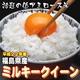 【平成22年産新米 味と価格に自信アリ!】福島県産ミルキークイーン 玄米5kg