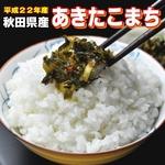 【平成22年産新米 味と価格に自信アリ!】秋田県産あきたこまち 玄米5kg