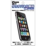 【iPhone(アイフォン)専用】iPhone3G 3GS タッチパネル専用保護フィルム