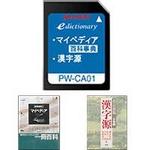 シャープ コンテンツカード【百科事典/漢字源カード】PW-CA01