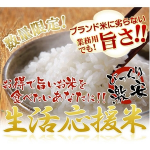 生活応援米 白米30kg【松】 (5kg×6袋)