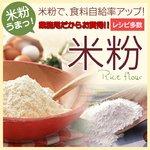 国内産 米粉5kgの詳細ページへ