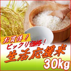ビックリ価格!生活応援米【A】 白米30kg (5kg×6袋)