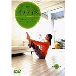 【DVD】Basic ピラティスの詳細ページへ